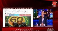 الإعلامى عمرو أديب وأحمد أحمد رئيس الاتحاد الإفريقى