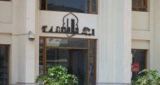 صورة المجلس الأعلى للثقافة
