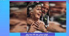 بعد 60 سنة زواج