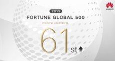 هواوي تقفز 11 مركزاً في تصنيف قائمة FORTUNE 500 لعام 2019