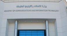 وزارة الاتصالات_ارشيفية