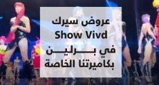 عروض سيرك Vivd Show المبهرة في برلين