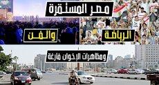 مصر المستقرة