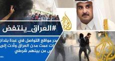 قناة الجزيرة ومظاهرات بغداد وأمير قطر