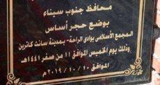 """مسجد الوادى المقدس """" التجلى """""""
