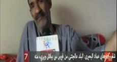 تقرير دوت مصر عن الهارب عماد البحيري