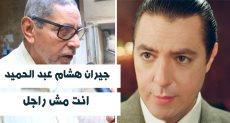 جيران هشام عبد الحميد