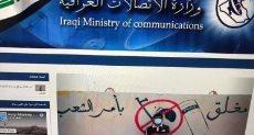 موقع وزارة الاتصالات العراقية