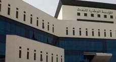 المؤسسة الوطنية للنفط فى ليبيا