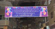 """""""كل سنة وأنت طيب.. مراتك رانيا"""".. لافتة رومانسية بشوارع سوهاج"""