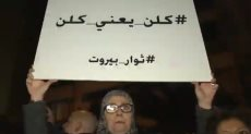 التظاهرات فى لبنان