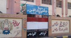 المدرسة الرئيس الراحل حسنى مبارك