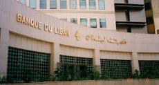 مصرف لبنان المركزى