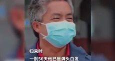 الممرض الصينى