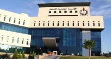 المؤسسة الوطنية للنفط فى ليبيا - أرشيفية