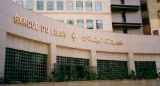 مصرف لبنان المركزى - أرشيفية
