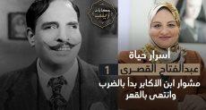 عبدالفتاح القصرى, حياة القصرى, أسرار حياة عبدالفتاح القصرى, حكايات زينب, برنامج حكايات زينب, زينب عبداللاه