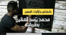 محمد يرسم