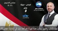 المرشح الشاب أحمد دياب
