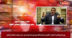 النائب معتز محمود عضو لجنة الإسكان في مجلس النواب
