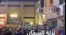 فيديو لسكاى نيوز عربية عن نزلة السمان