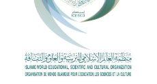 """منظمة العالم الإسلامى للتربية والعلوم والثقافة """"إيسيسكو"""""""