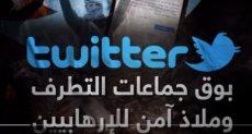 """كيف تحول """"تويتر"""" لبوق جماعات التطرف"""