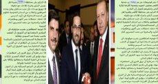 أوامر الضابط التركى لمذيعى الإخوان