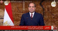 كلمة الرئيس عبد الفتاح السيسى