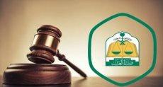 العدل السعودية