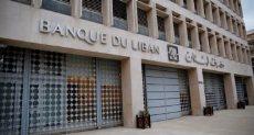 مصرف لبنان المركز