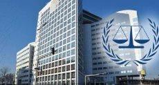 مبنى المحكمة الجنائية الدولية
