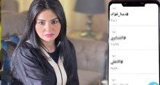 دينا فؤاد تتصدر الترند