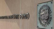 صندوق النقد الدولى ـ صورة أرشيفية