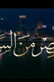 مصر من السما